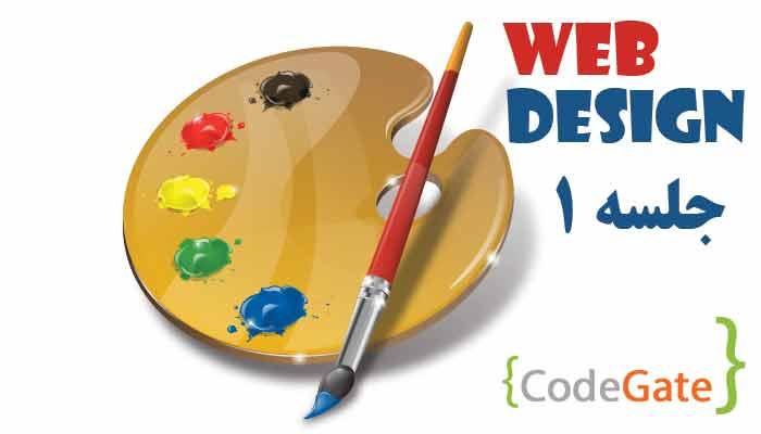قوانین طراحی سایت (Web Design Course)