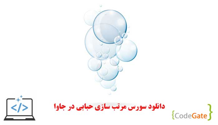 دانلود سورس مرتب سازی حبابی در جاوا (Bubble Sort)