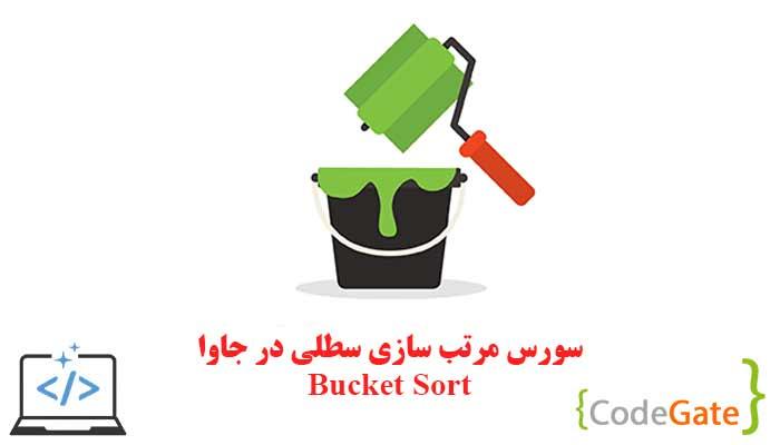 دانلود سورس مرتب سازی سطلی در جاوا (Bucket Sort)