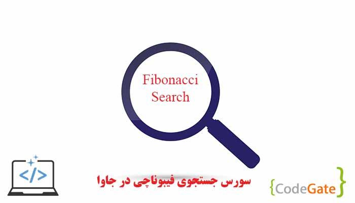دانلود سورس جستجوی فیبوناچی در جاوا (Fibonacci Search)