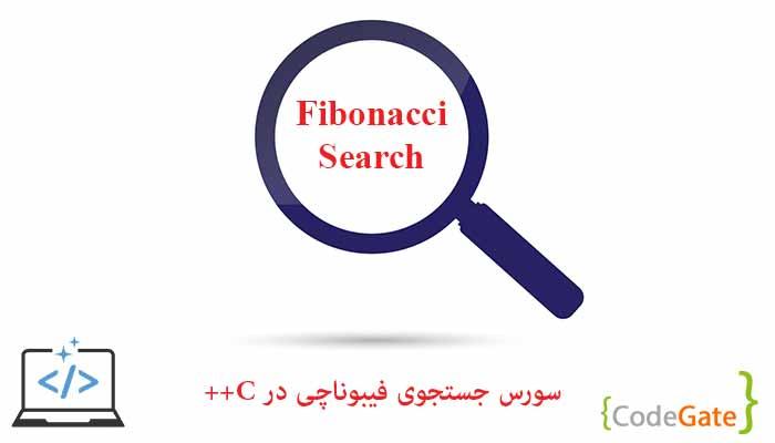 دانلود سورس جستجوی فیبوناچی در سی پلاس پلاس
