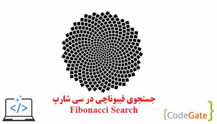 دانلود سورس جستجوی فیبوناچی در سی شارپ