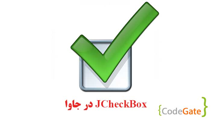 JCheckBox در جاوا (JCheckBox in Java)