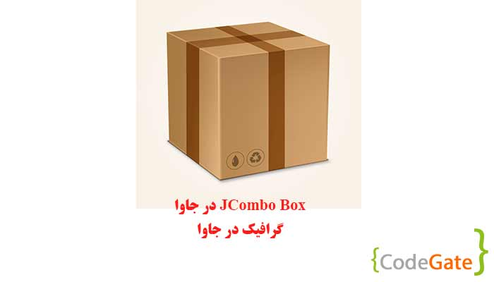 JComboBox در جاوا (Swing Graphic in Java)