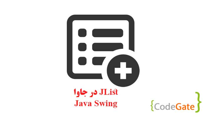 JList در جاوا (Swing Graphic in Java)