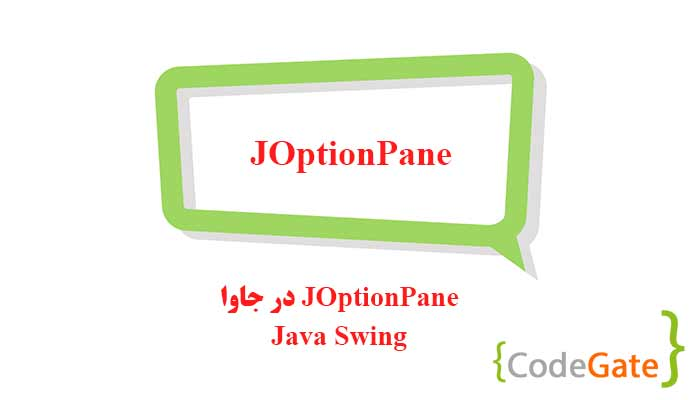JOptionPane در جاوا ( Swing Graphic in Java)