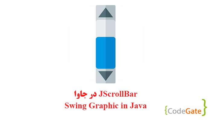 JScrollBar در جاوا (Swing Graphic in Java)