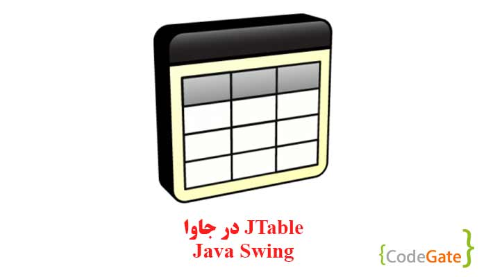 Jtable در جاوا (Swing Graphic in Java)