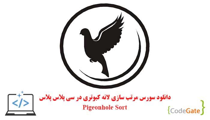 دانلود سورس مرتب سازی لانه کبوتری در سی پلاس پلاس