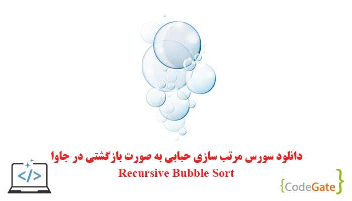دانلود سورس الگوریتم بازگشتی مرتب سازی حبابی در جاوا