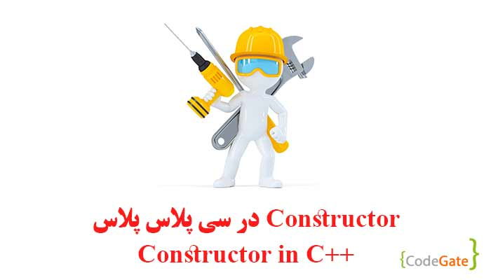 Constructor در سی پلاس پلاس (Constructor in Cpp)