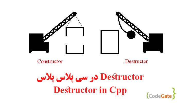 Destructor در سی پلاس پلاس (Destructor in Cpp)
