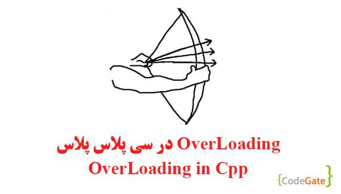 Function Overloading در سی پلاس پلاس