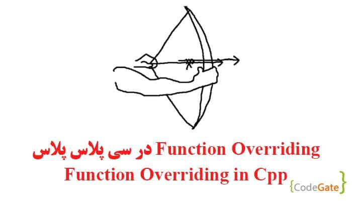 Function Overriding در سی پلاس پلاس