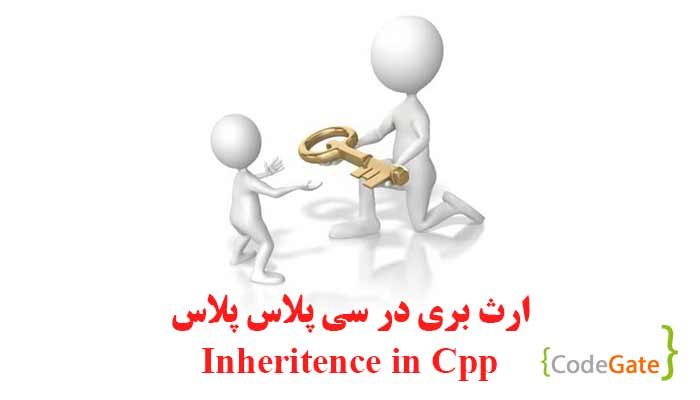 ارث بری در c++ ( آموزش Inheritence in Cpp)