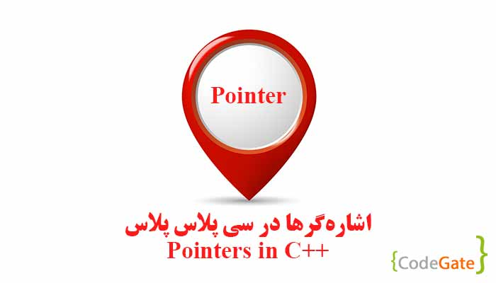 اشارهگرها در سی پلاس پلاس ( Pointers in Cpp)