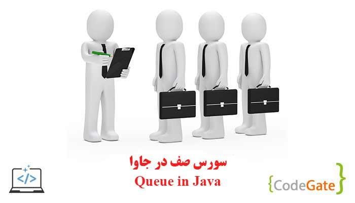 دانلود سورس صف در جاوا (Queue in Java)