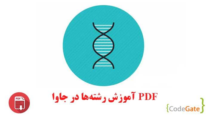 pdf آموزش رشتهها در جاوا (Strings in Java)