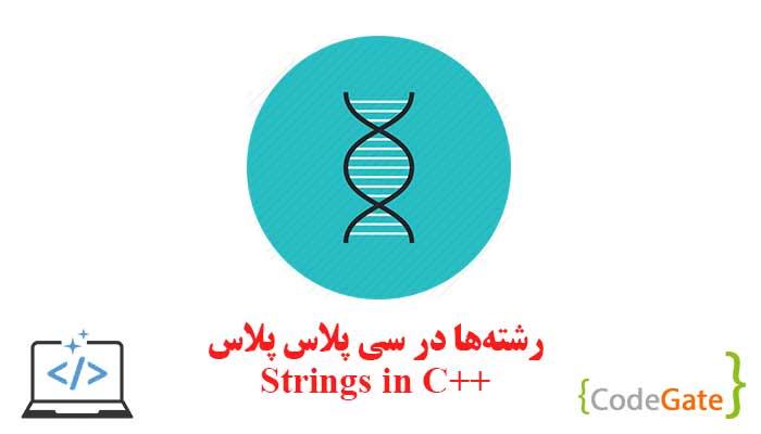 رشتهها در سی پلاس پلاس (Strings in Cpp)