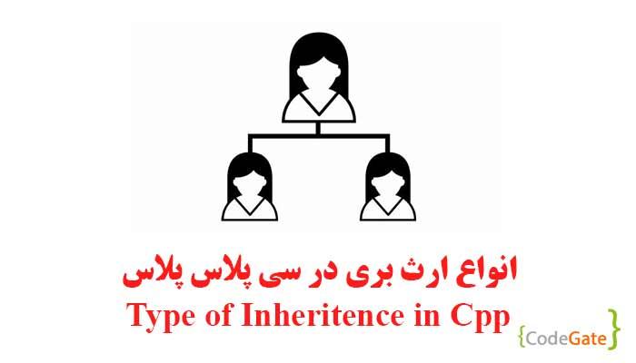 انواع ارث بری در c++ (آموزش Type of Inheritence)