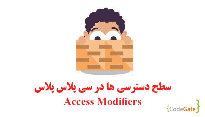سطح دسترسی ها در سی پلاس پلاس (Access Modifiers)