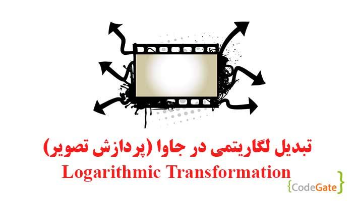 تبدیل لگاریتمی در جاوا (Logarithmic Transformation)