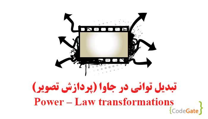 تبدیل توانی در جاوا (Power – Law transformations)