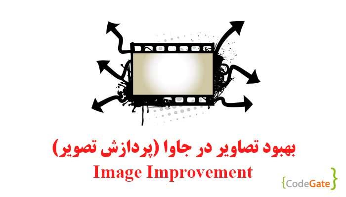 بهبود تصاویر در جاوا (Image Improvement)