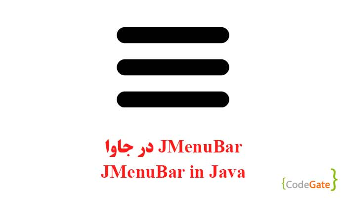 JMenuBar در جاوا (JMenuBar in java)