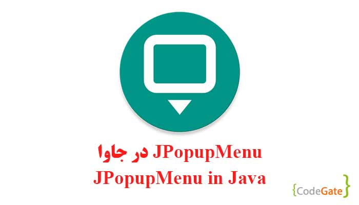 JPopupMenu در جاوا (JPopupMenu in Java)
