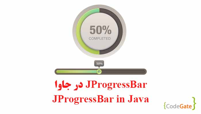 JProgressBar در جاوا (JProgressBar in Java)