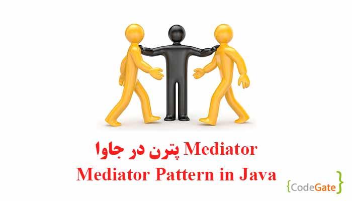 Mediator پترن در جاوا (Mediator Pattern)