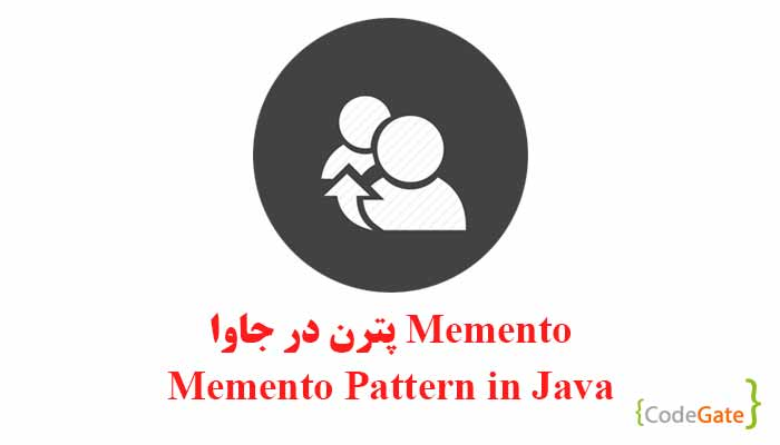 Memento پترن در جاوا (Memento Pattern in Java)