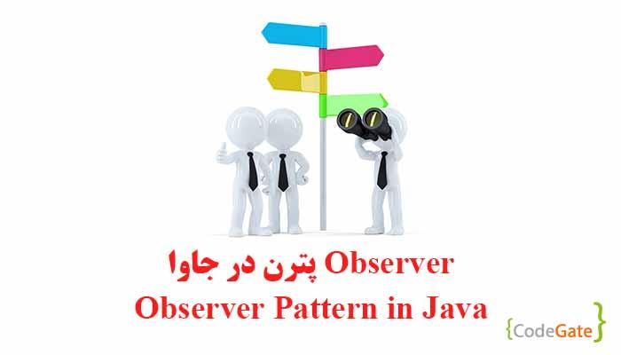 Observer پترن در جاوا (Observer Pattern)