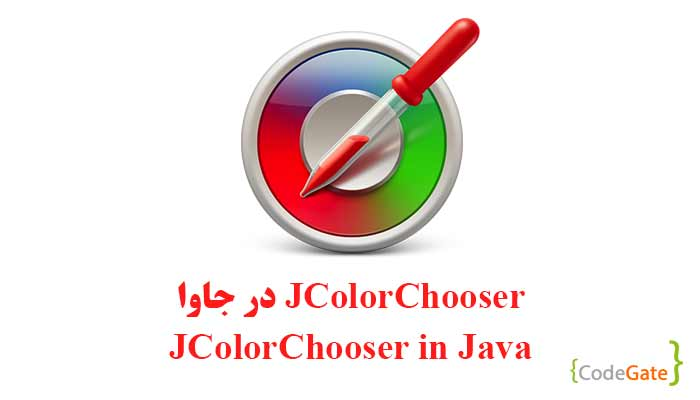 JColorChooser در جاوا (گرافیک در جاوا)