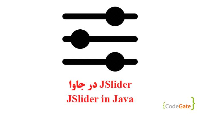 JSlider در جاوا (گرافیک در جاوا)