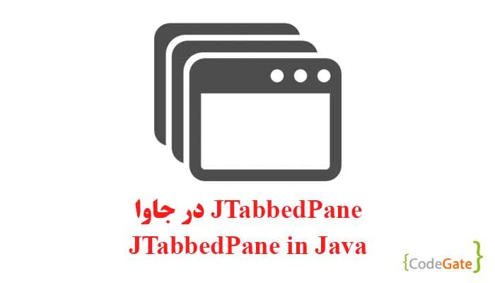 JTabbedPane در جاوا (گرافیک در جاوا)