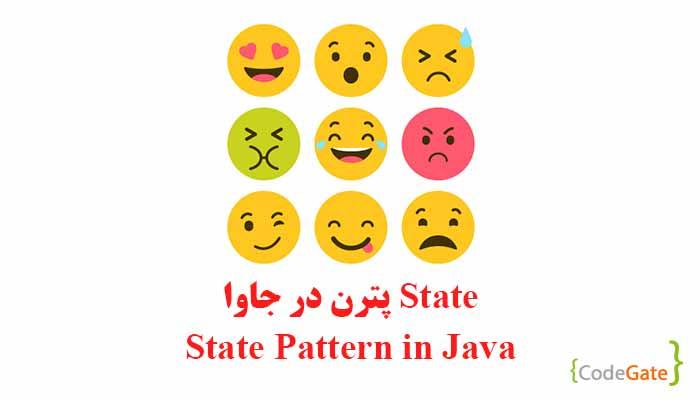 State پترن در جاوا (State Pattern)