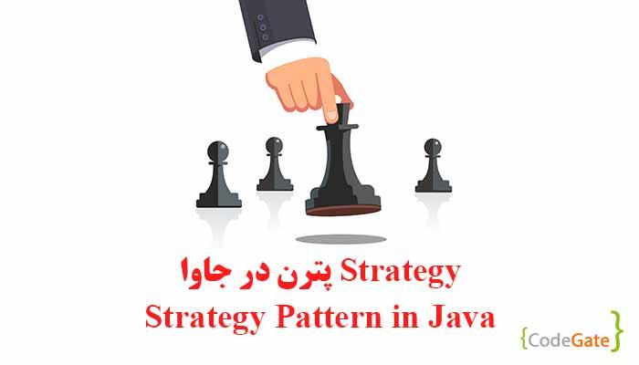 Strategy پترن در جاوا (Strategy Pattern)
