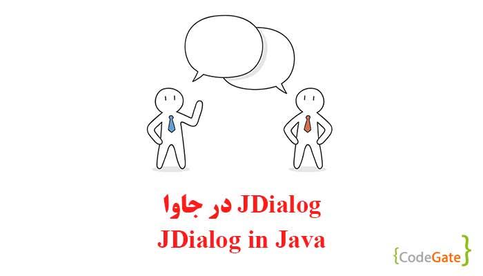 JDialog در جاوا (گرافیک در جاوا)