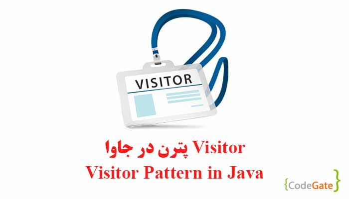 Visitor پترن در جاوا (دیزاین پترن در جاوا)