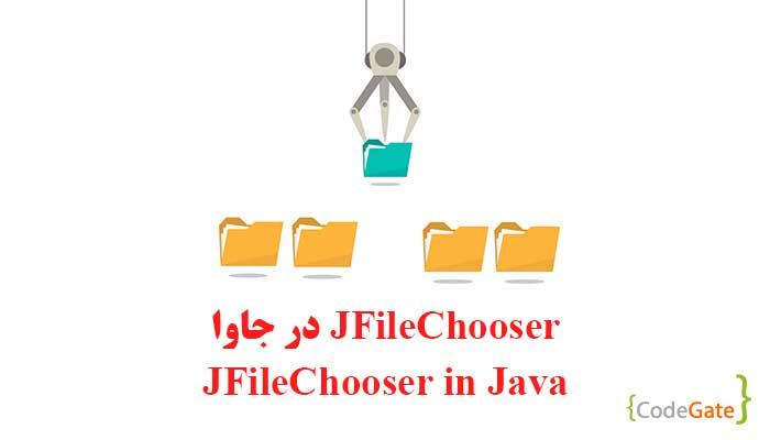 JFileChooser در جاوا (گرافیک در جاوا)