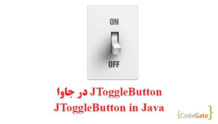 JToggleButton در جاوا (گرافیک در جاوا)