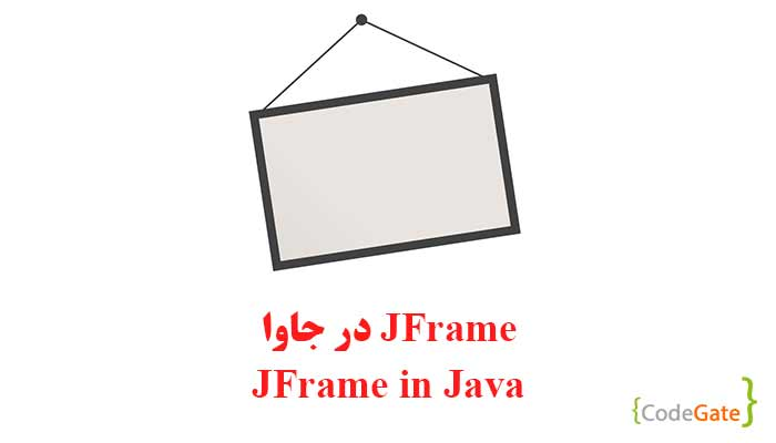 JFrame در جاوا (JFrame in Java)
