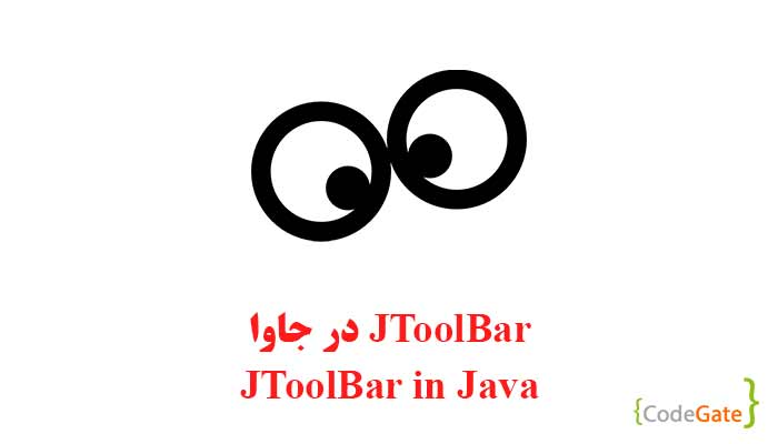 تولبار در جاوا (Toolbar in Java)