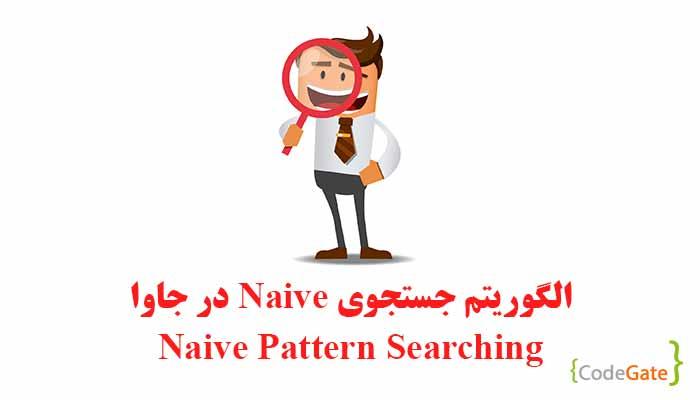 الگوریتم جستجوی Naive  در جاوا یا Naive Pattern Searching