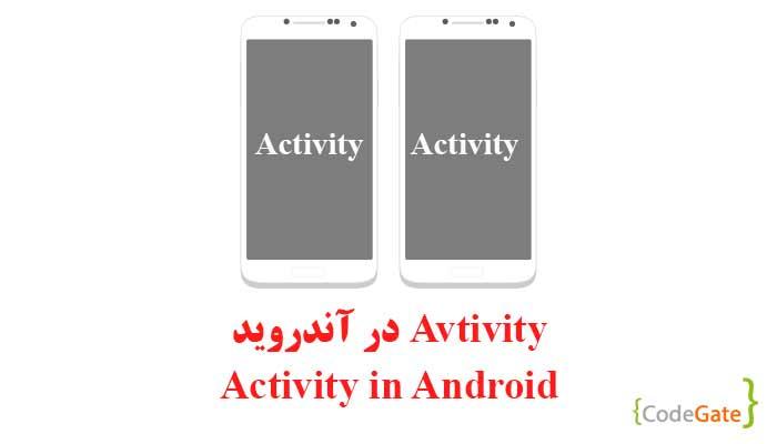 Activity در آندروید (Android Activity)