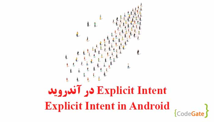 Explicit Intent در آندروید (Explicit Intent in Android)