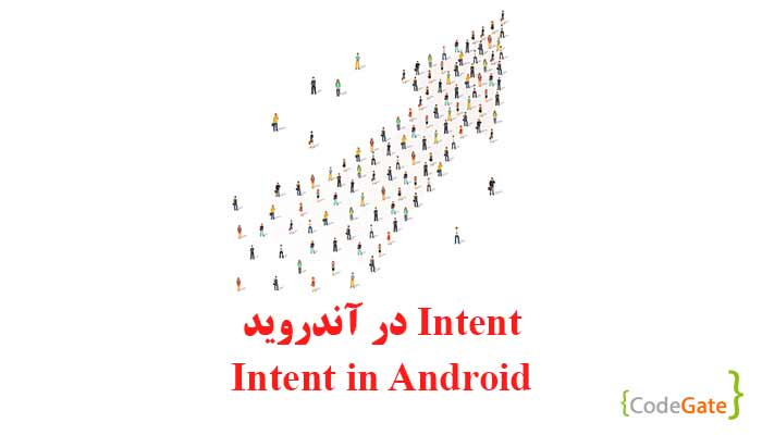 intent در آندروید (Intent in Android)