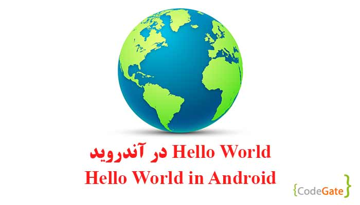 Hello World در آندروید (Hello World in Android)